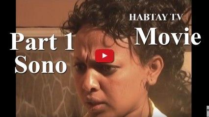 New Eritrean Movie 2016  - Sono - Dream - Part 1 - Eritrea