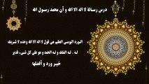 الشيخ ابو بكر الجزائري,رسالة لا اله الا الله محمد رسول الله,دروس الحرمين الشريفين