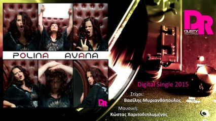 Polina - Avana (Official Digital Single 2015)