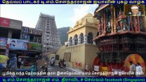 TMS Legend  song  Thiruvannamalai திருவண்ணாமலை Temple  VOL  1