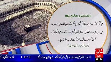 Irshad-E-Bari Talla –Allah Ki Rahh Main Kharch – 02 Nov 15 - 92 News HD