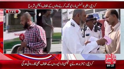 Breaking News – karachi Driving License Ky Bagher Safr Krny Walon Ky Khilaf Action Shro – 02 Nov 15 - 92 News HD