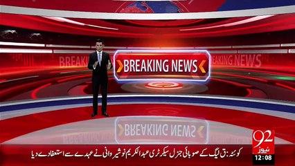 Breaking News – Faisalabad Hospitals Ki Nijkari Pr Ihtajaj – 02 Nov 15 - 92 News HD