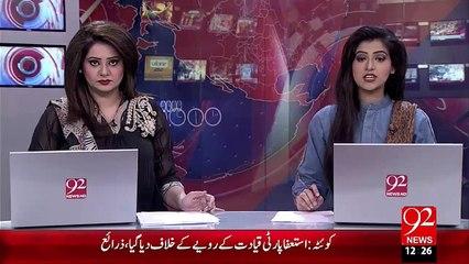 Breaking News – Multan Chori Ki Barhti Wardatonj Ky Khilaf Ihtajaj– 02 Nov 15 - 92 News HD