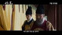 Korean Movie 사도 (The Throne, 2015) 메인 예고편 (Main Trailer)