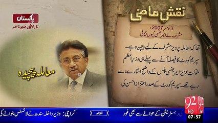 Naqshe-E-Mazi –2 Nov 2007– 03 Nov 15 - 92 News HD