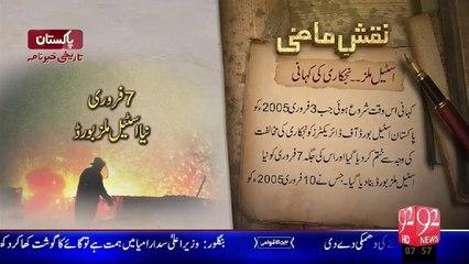 Naqshe-E-Mazi –Steel Mills Nijkari Ki Kahani– 04 Nov 15 - 92 News HD
