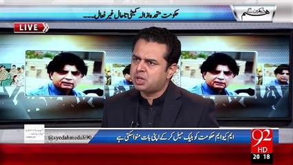 Hum Dekhain Gaay 04-11-2015 - 92 News HD