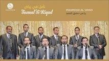 Mahmood Al Sayad - Taemal fi riyad (1) - Taemal Fi Riyad