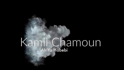 Kamil Chamoun - Ah Ya Habibi - Lyrics / كلمات - كميل شمعون - اه يا حبيبي