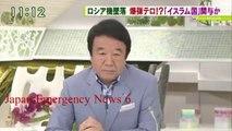 2015-11.06 青スク「ロシア機墜落 爆弾テロ!?IS関与か?」青山繁晴氏解説
