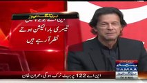 Journalist Funny Comment During Imran Khan Press Conference