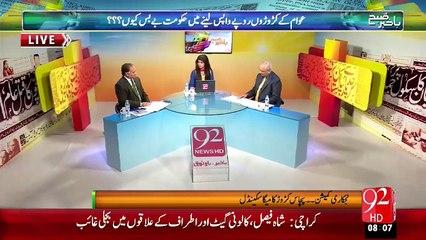 Bakhabar Subh – 06 Nov 15 - 92 News HD