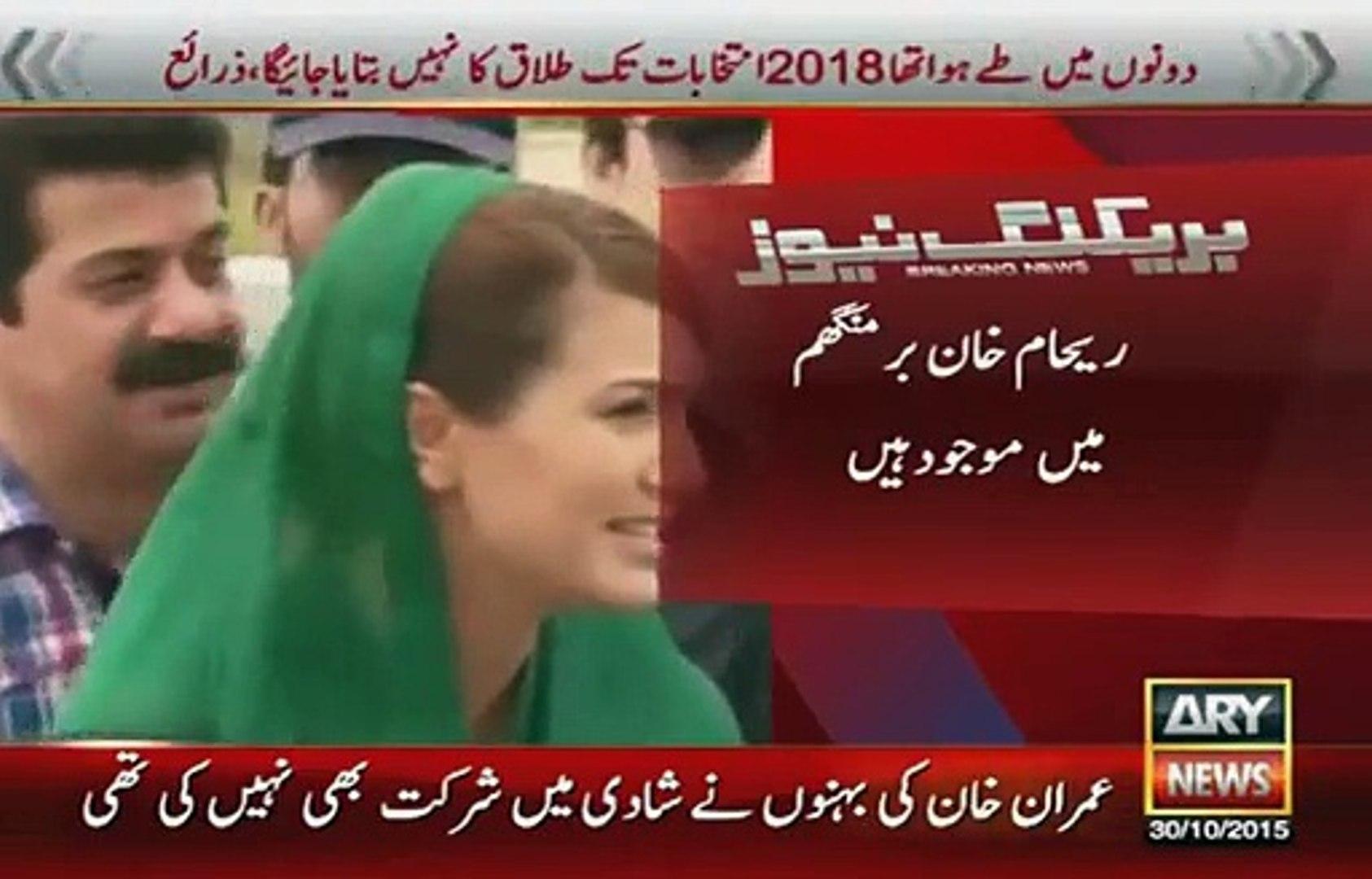 Reham khan and Pakistani Politics