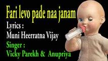38 Fari levo pade naa janam(motivational,spiritual,devotional,cultural,jainism,bhajan,bhakti,hindi,hindu,evergreen,way of god,art of living,song of soul,peace of mind,reply ofgod,gujarati,divotional,prayer,prarthana,worship,shanti,bhagwan ka jawab,parmatm
