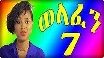 Welafen Drama Part 7 (ወላፈን) New Ethiopian Drama 2015