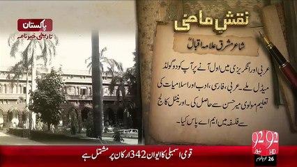 Naqshe-E-Mazi– Shair-E-Mashriq Allama Muhammad Iqbal(R.A) – 09 Nov 15 - 92 News HD