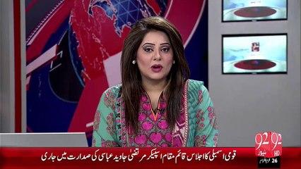 Karachi Airport Customs Ki Karwaie – 09 Nov 15 - 92 News HD
