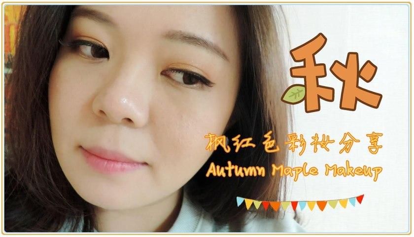 【枫红色彩妆分享Autumn Maple Makeup】