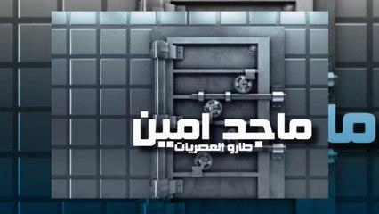 Majed Amin - Taro El Mosreyat - Lyrics / ماجد امين - كلمات - طارو المصريات