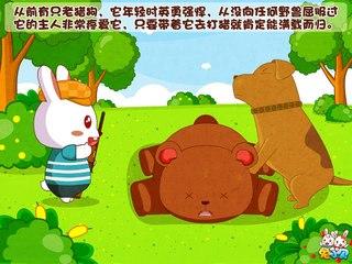 兔小贝故事076老猎狗