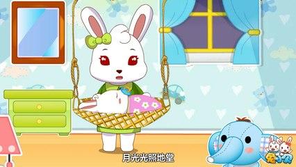 兔小贝儿歌 084月光光