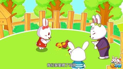 兔小贝儿歌058喂鸡