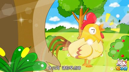 兔小贝儿歌182大公鸡