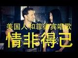 """Filipina & American sing CHINESE song """"Qing Fei De Yi"""" (F4 Meteor Garden OST)"""