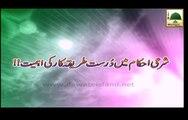 Sharai Ahkam Main Durust Tariqa Kar Ki Ahmiyat - Short Bayan