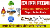 21 KOI TERE KHAATIR(motivational,spiritual,devotional,cultural,jainism,bhajan,bhakti,hindi,hindu,evergreen,way of god,art of living,song of soul,peace of mind,reply ofgod,gujarati,divotional,prayer,prarthana,worship,shanti,bhagwan ka jawab,parmatma)