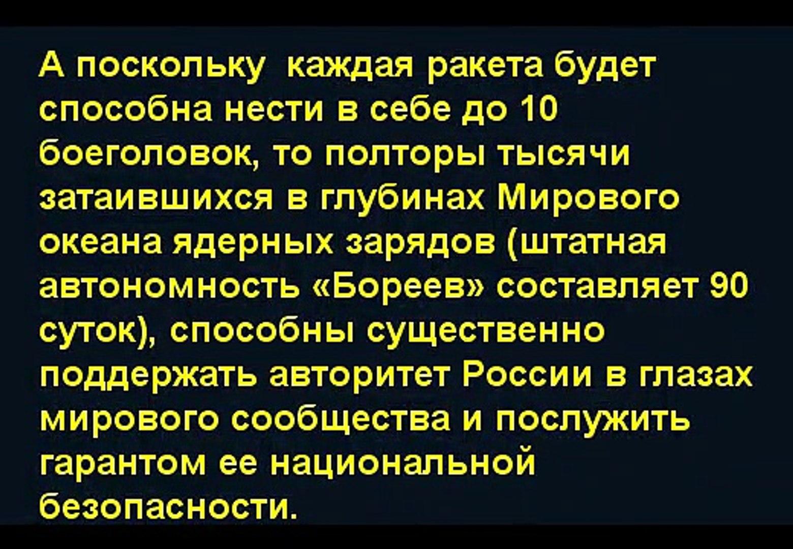 НОВОСТЬ!!! Ядерная триада Россия стала неуязвимой!!!