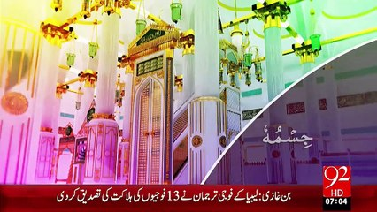 Subh-E-Noor –11 Nov 15 - 92 News HD