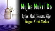 12 MUJHE MUKTI DO(motivational,spiritual,devotional,cultural,jainism,bhajan,bhakti,hindi,hindu,evergreen,way of god,art of living,song of soul,peace of mind,reply ofgod,gujarati,divotional,prayer,prarthana,worship,shanti,bhagwan ka jawab,parmatma)