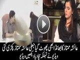 Fake Ayesha Mumtaz Caught Red Handed Police | Fake Ayesha Mumtaz Video 2015