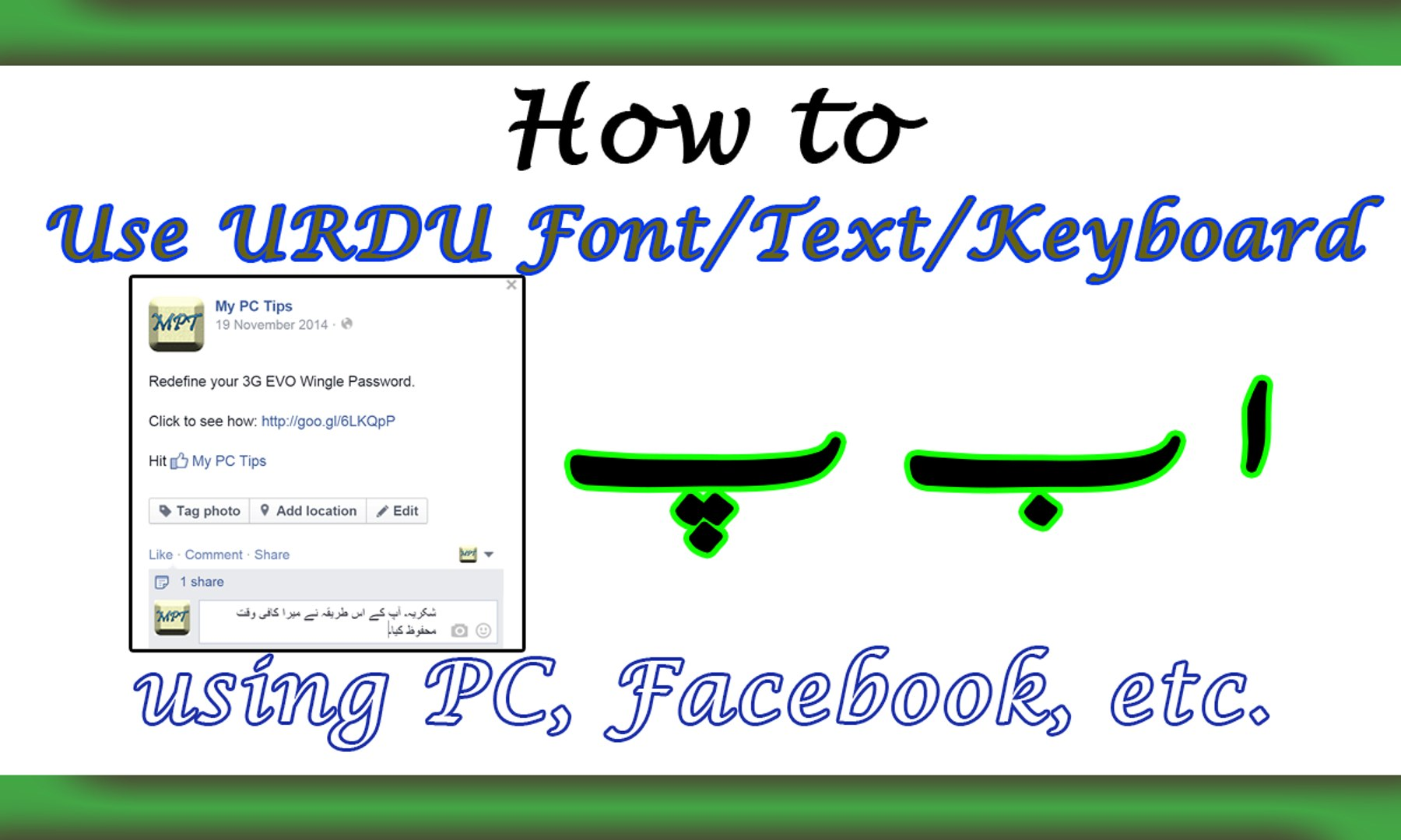 How to use Urdu Text or Fonts in PC? |Urdu Phonetic Keyboard| |Urdu Typing|  |MPT|