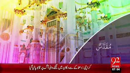 Subh-E-Noor –13 Nov 15 - 92 News HD