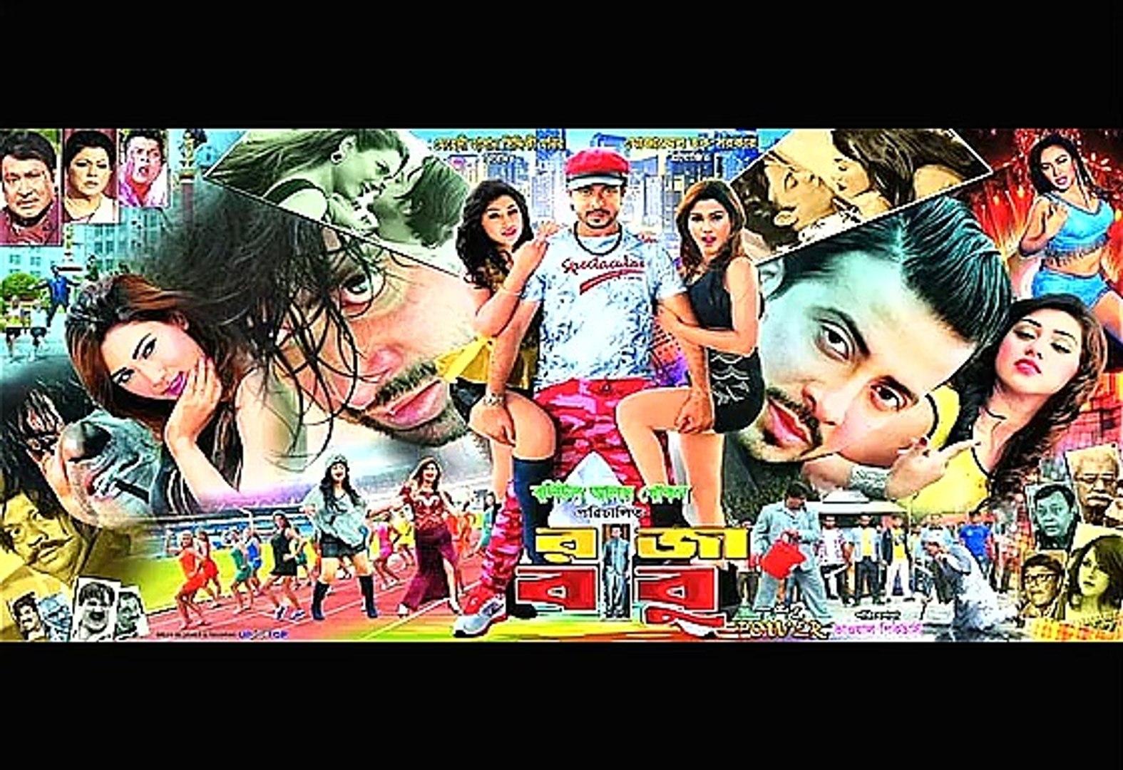 Raja Babu The Power (2015) Bangladeshi Movie