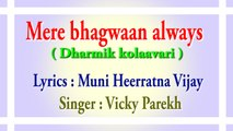 10 DHARMIK KOLAVARI (motivational,spiritual,devotional,cultural,jainism,bhajan,bhakti,hindi,hindu,evergreen,way of god,art of living,song of soul,peace of mind,reply ofgod,gujarati,divotional,prayer,prarthana,worship,shanti,bhagwan ka jawab,parmatma)
