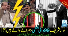 Nawaz Sharif going to commit the same blunder as 1999? Is he going to terminate COAS? Shocking Revelations!