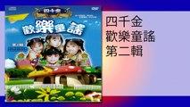 四千金 - 微風吹過原野/舉起你的手擺一擺/小螳螂(MTV)wei feng chui guo yuan ye