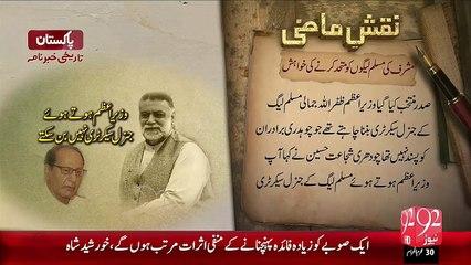 Naqshe-E-Mazi – Musharraf Ki Muslim legueon Ko Mutahid Krny Ki Khuwaish – 13 Nov 15 - 92 News HD