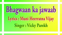 4 BHAGWAAN KA JAWAAB(motivational,spiritual,devotional,cultural,jainism,bhajan,bhakti,hindi,hindu,evergreen,way of god,art of living,song of soul,peace of mind,reply ofgod,gujarati,divotional,prayer,prarthana,worship,shanti,bhagwan ka jawab,parmatma)
