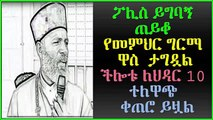 Memher Girma Not Released Yet From Jail