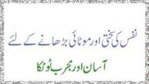 Nafs Ki Sakhti Aur Motai Barhaney Ke Liye