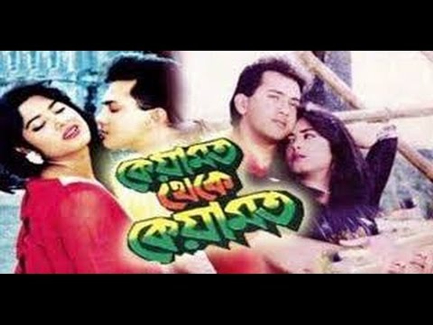 Bangla Movie keyamot Theke Keyamot (কেয়ামত থেকে কেয়ামত) Salman shah