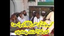 Allama Muhammad Umer Faiz Qadri Importance of Nimaaz Must