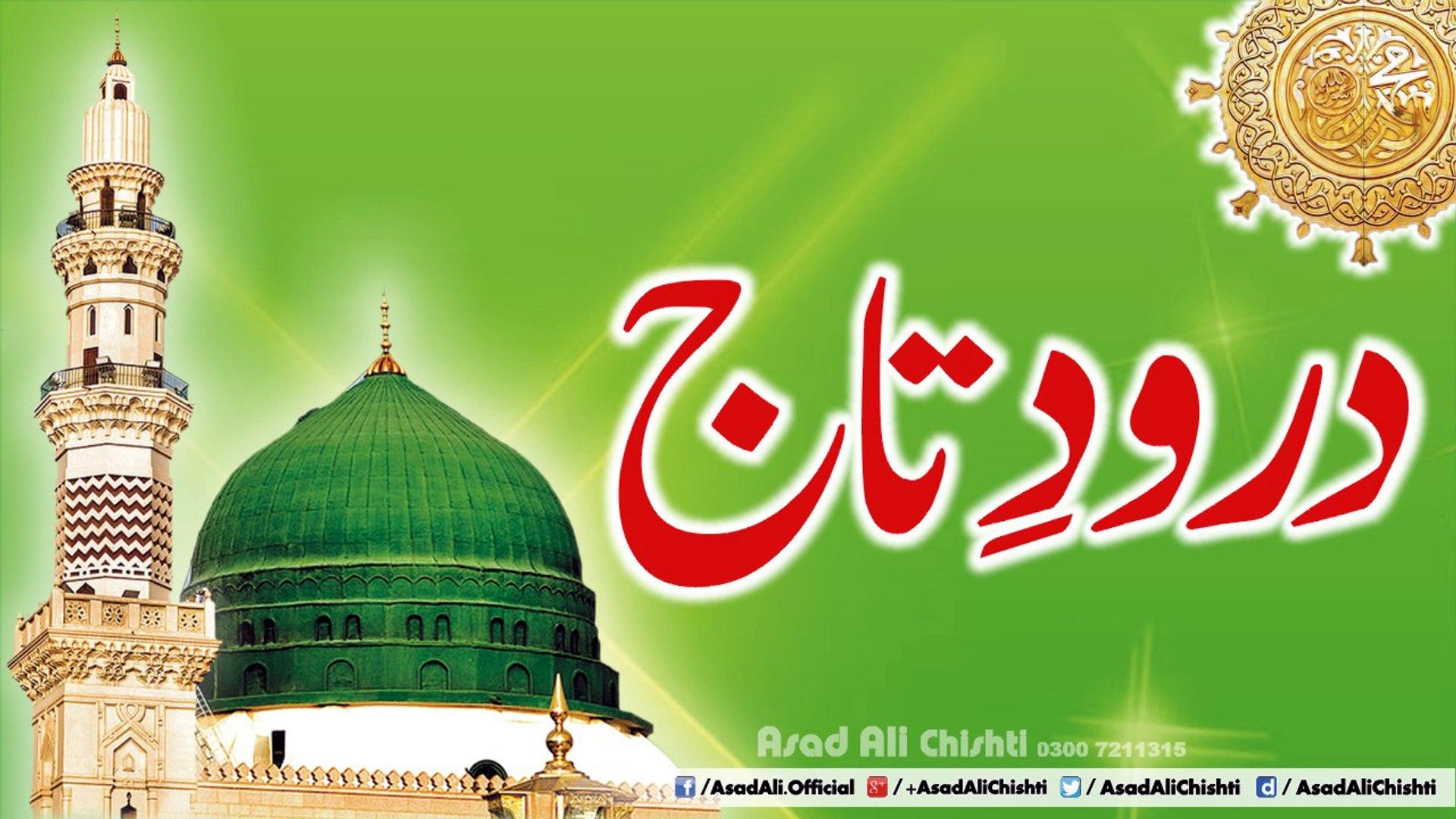 Darood e Taj - Complete Beautiful HD Video - Durood e Taj With Subtitle