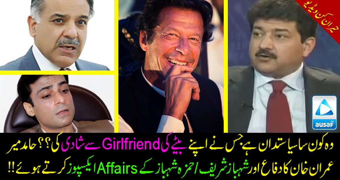 Hamid Mir exposing Hamza Shehbaz & Shehbaz Sharif's AFFAIRS while defending  Imran Khan!? Who married his son's GF?