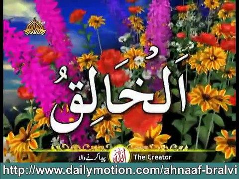 Asma ul Husna (99 Beautiful names of ALLAH) PTV HOME